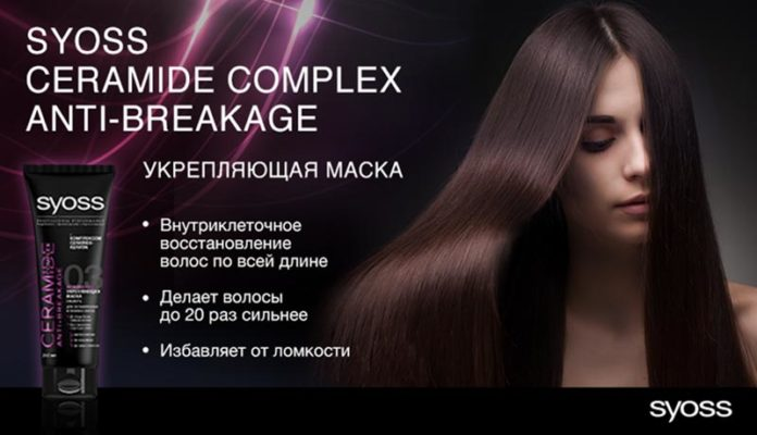 Укрепляющая маска Ceramide Complex Anti-breakage