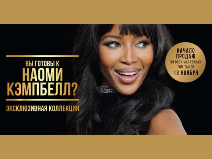 Коллекция Naomi Campbell x Tom Tailor