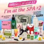коробочка I'm at the SPA от Royal Samples