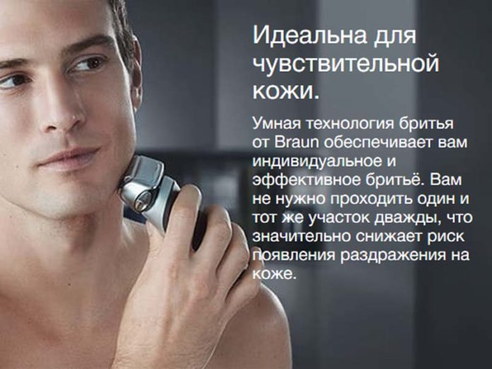 Электробритва Braun Series 7