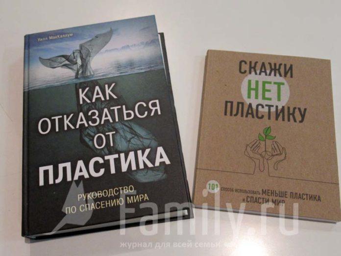 Книги про осознанное потребление