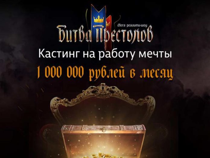 Баннер реалити-шоу «Битва престолов»