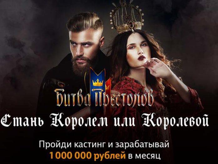 Реалити-шоу «Битва престолов»