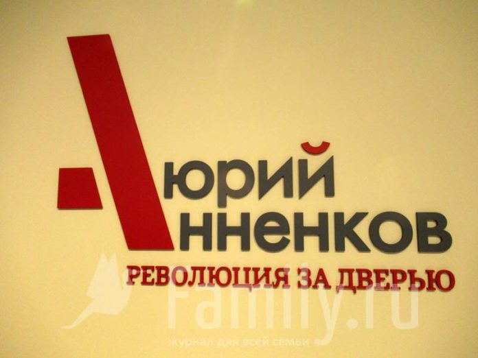 «Юрий Анненков. Революция за дверью»