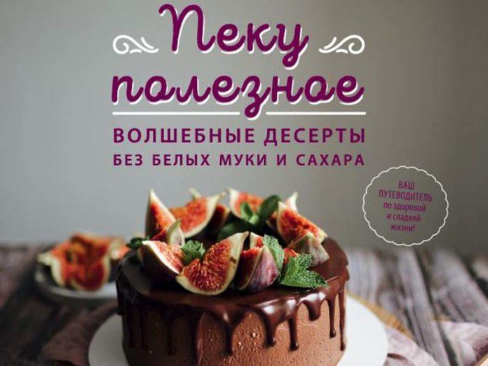 Книга о выпечке для ЗОЖников
