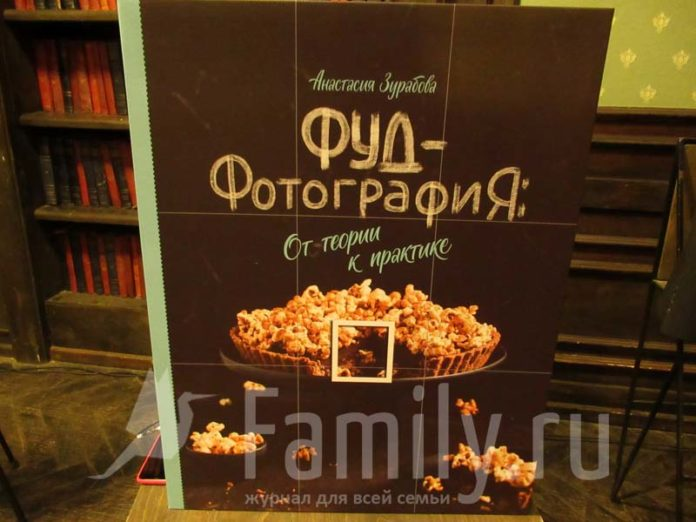 Книга Зурабовой про фотографию