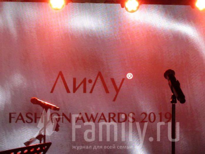 Премия Ли-Лу Fashion Awards