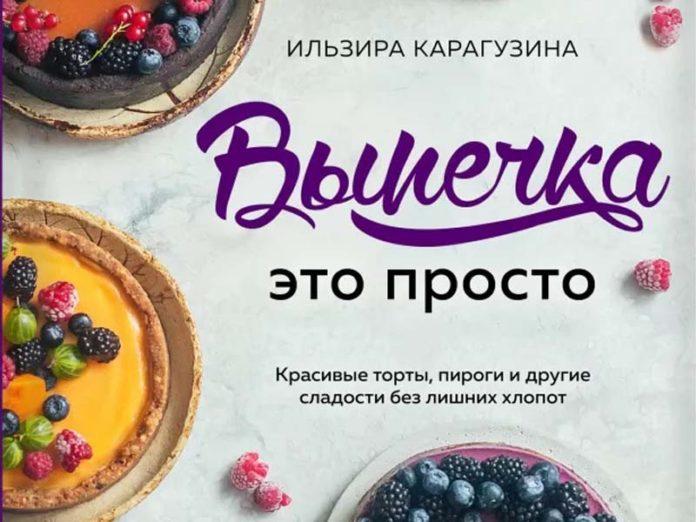 Обложка кулинарной книги Выпечка