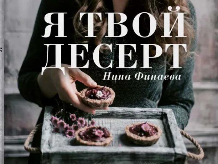 «Я твой десерт»