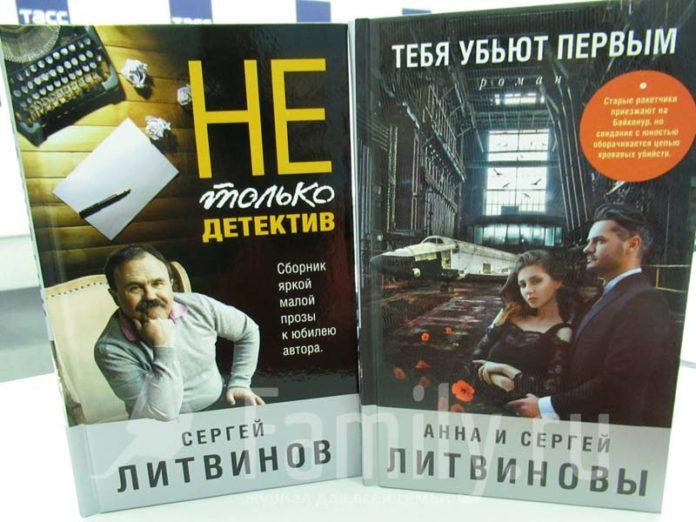 Книги Анны и Сергея Литвиновых