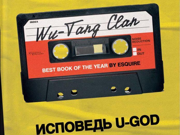 Книга о хип-хоп группе Wu-Tang Clan