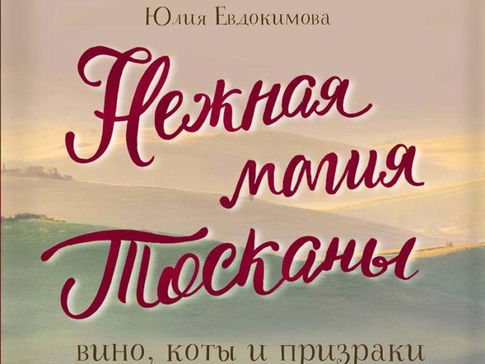 Книга о Тоскане