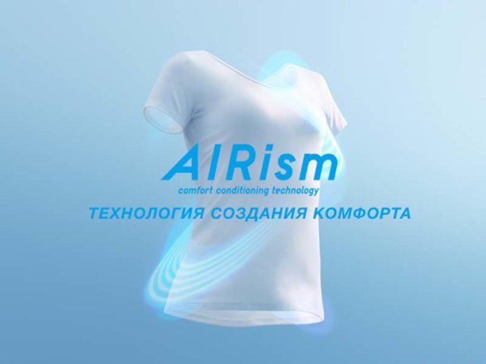 Технология AIRism