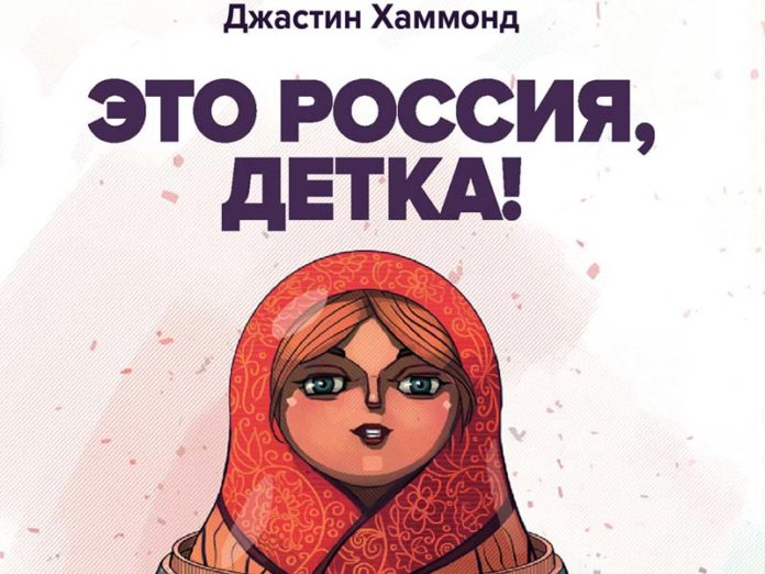 Книга Джастина Хаммонда «Это Россия, детка!»