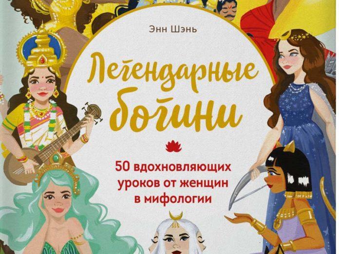 Книга Энн Шэнь «Легендарные богини. 50 вдохновляющих уроков от женщин в мифологии»