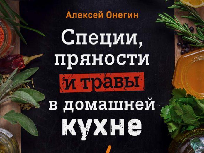 Книга Алексея Онегина «Специи, пряности и травы в домашней кухне»