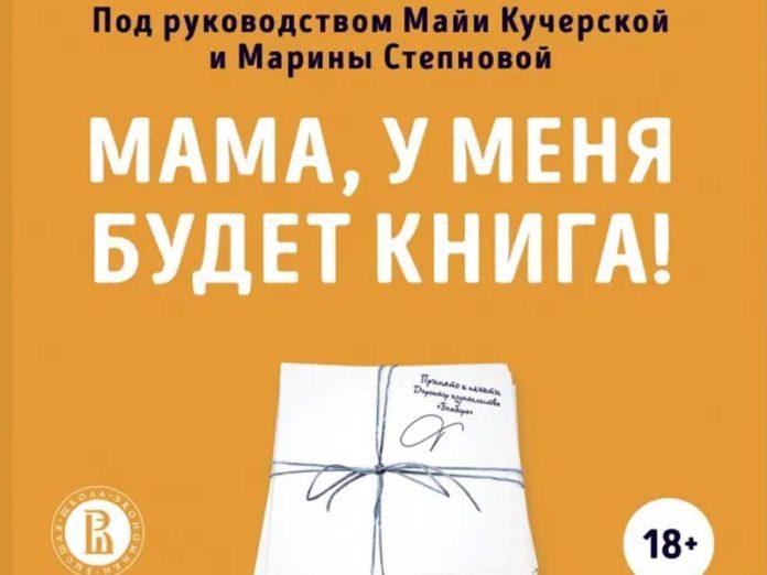 Обложка «Мама, у меня будет книга»