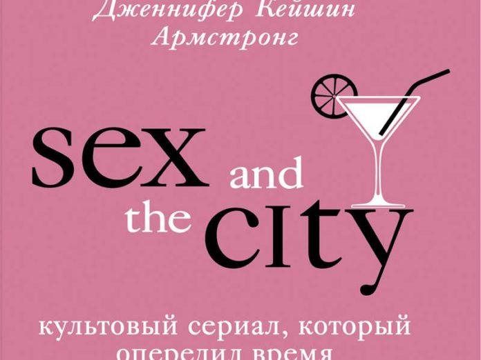 Книга «Секс в большом городе»