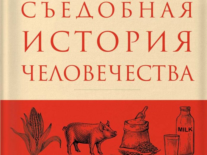 Книга про историю еды
