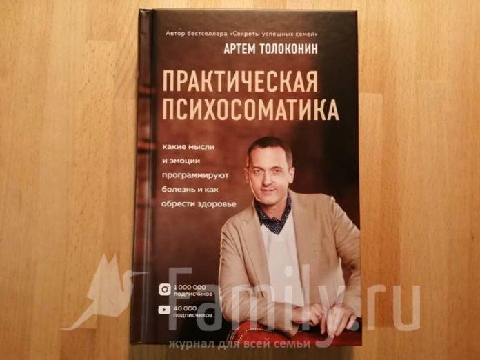 Книга Артема Толоконина
