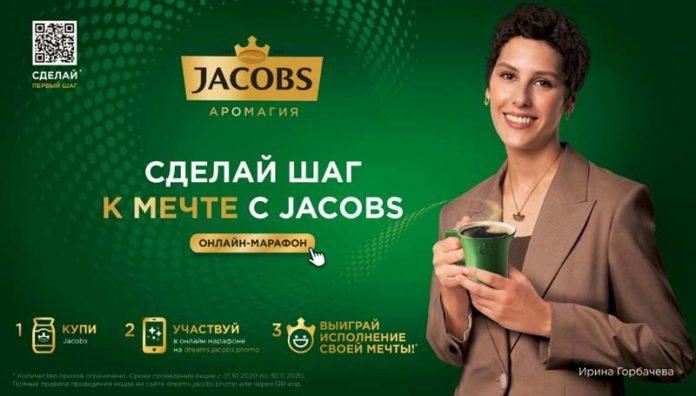 Ирина Горбачева и Jacobs