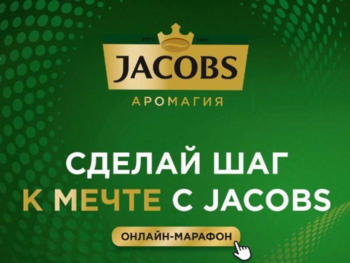 Конкурс Jacobs с призами