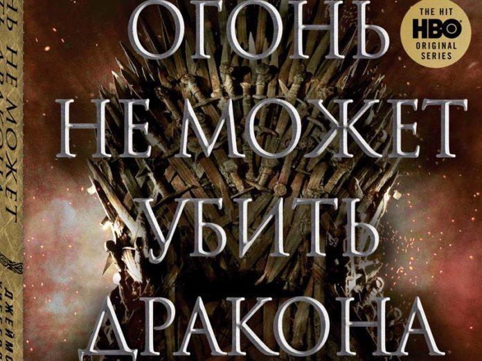 Книга про «Игру престолов»