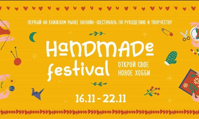 Фестиваль рукоделия