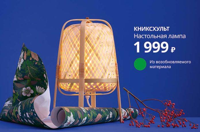 Лампа в экостиле из ИКЕА