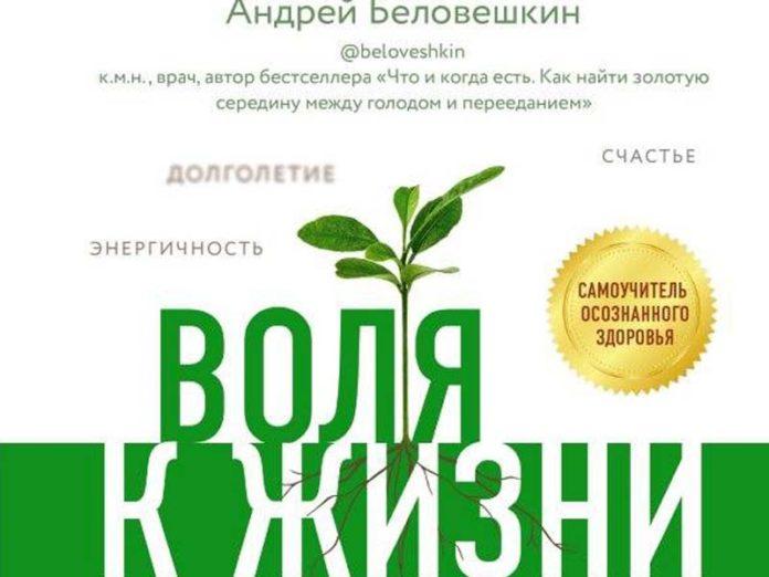 Книга Беловешкина «Воля к жизни»