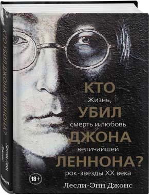 Обложка книги Лесли-Энн Джонс «Кто убил Джона Леннона? Жизнь, смерть и любовь величайшей рок-звезды 20-го века»