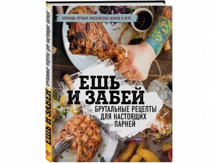 Мужская кулинария