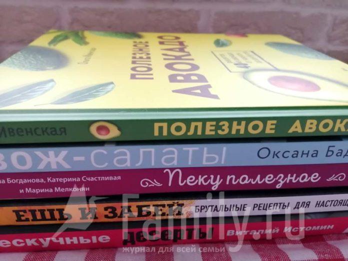 Кулинарные книги с рецептами зож и десертов