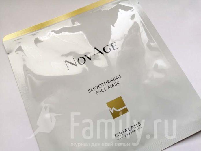 Маска для лица Oriflame NovAge