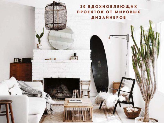 Книга о дизайне интерьера