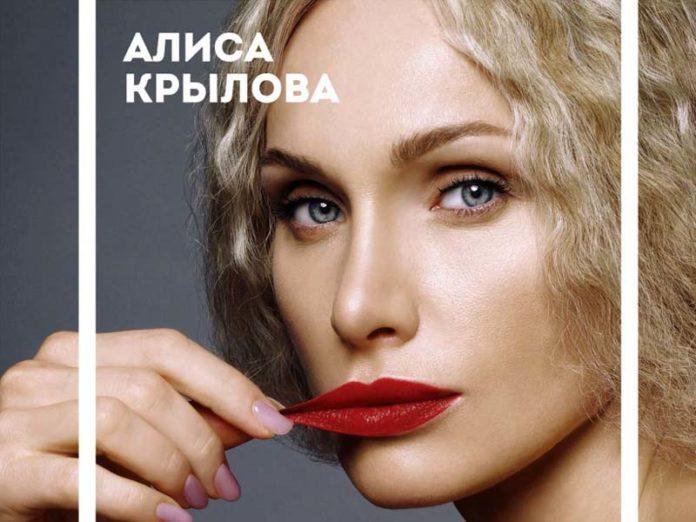 Алиса Крылова и ее книга