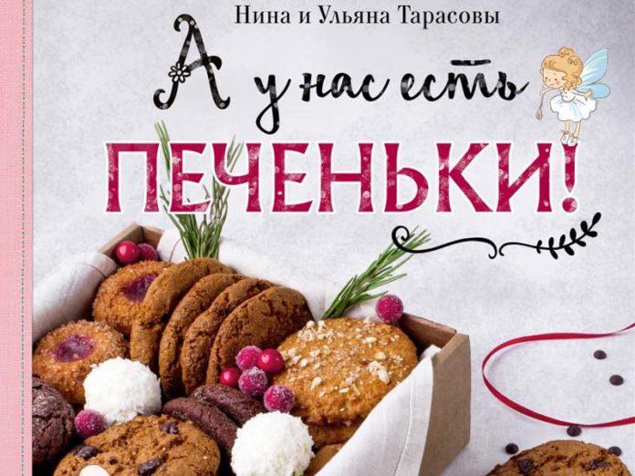 Печеньки Нины Тарасовой