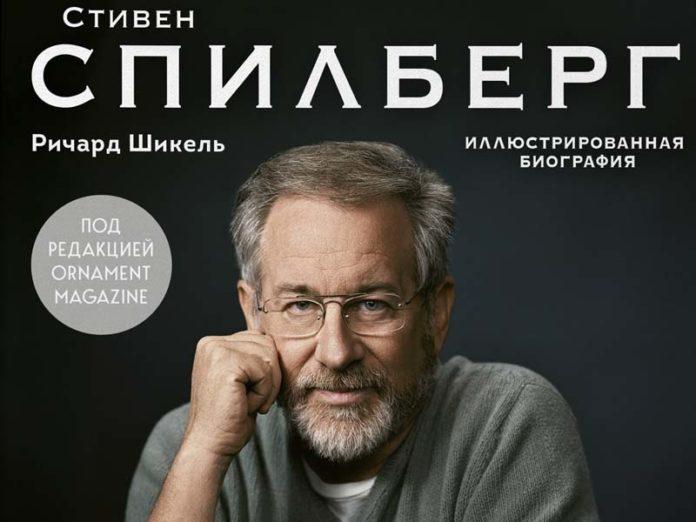 Книга о Стивене Спилберге