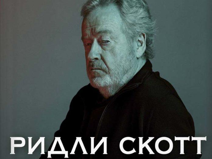Режиссер Ридли Скотт