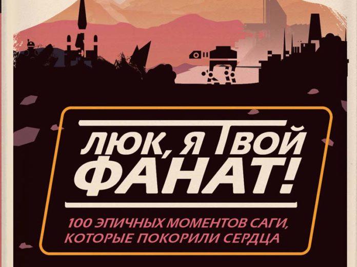 Книга о «Звездных войнах»