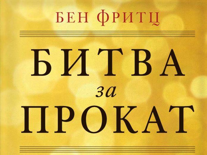 Книга про кино и прокат