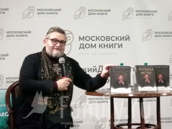 Васильев на презентации своей книги