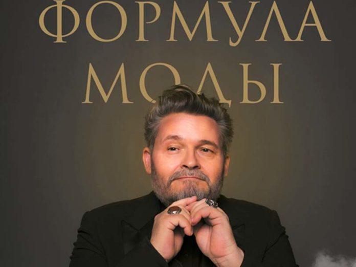 Обложка книги Александра Васильева «Формула моды»