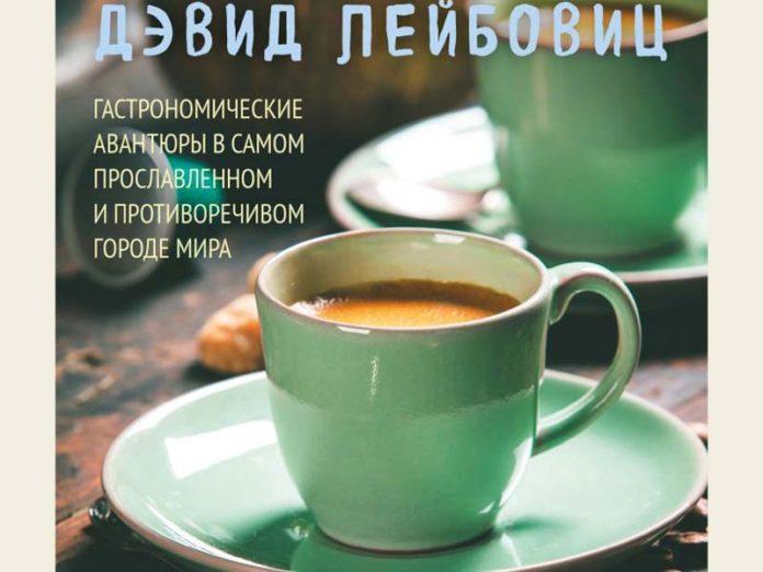 Книга кондитера Дэвида Лейбовица