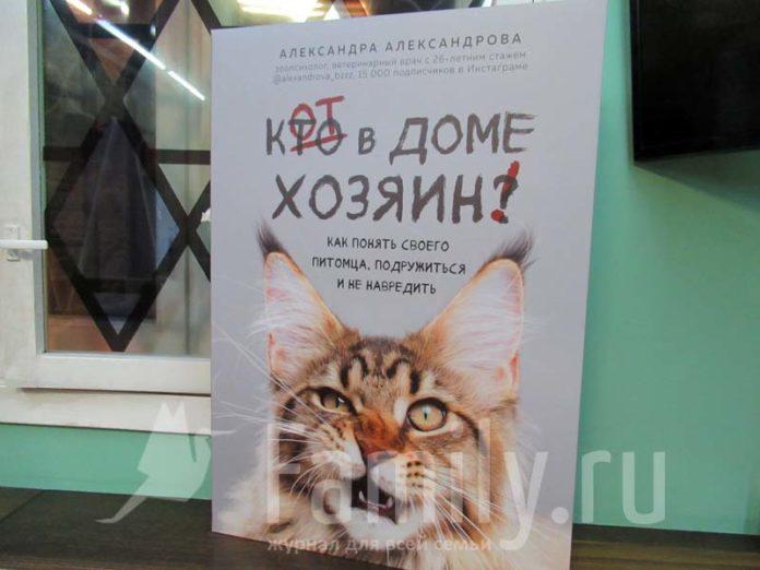 Книга «Кот в доме хозяин!»
