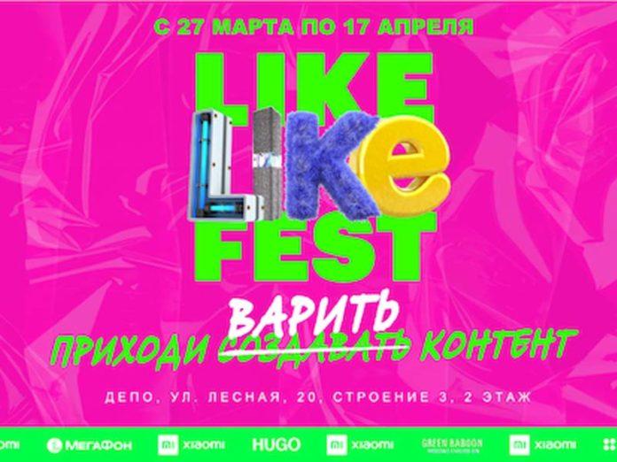 #LikeLikeFest в Депо Москва