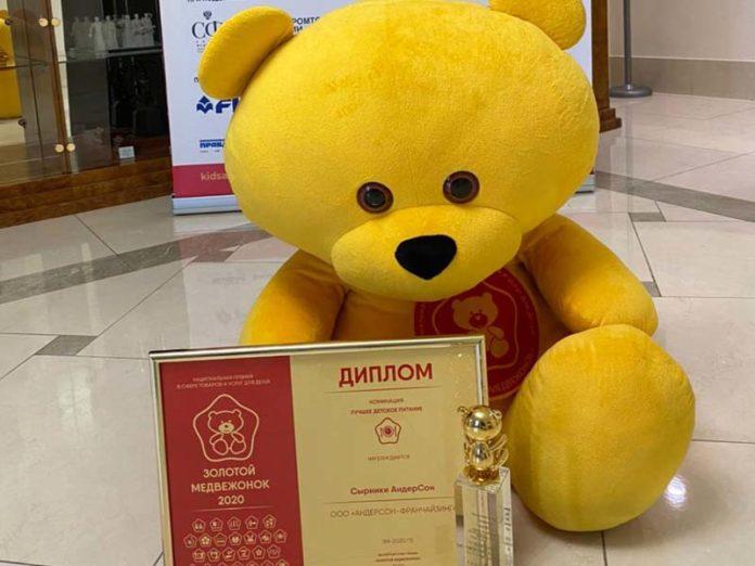 Приз конкурса «Золотой медвежонок»