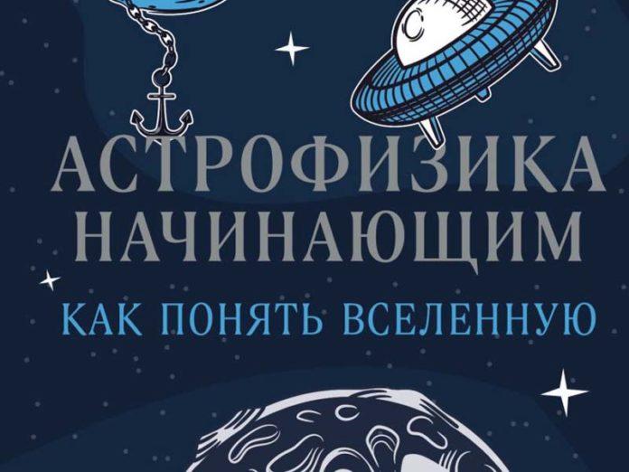 Книга о Вселенной