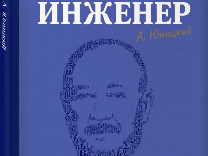 Книга Анатолия Юницкого