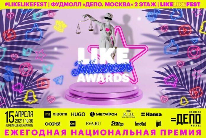 Премия Like Influencer Awards
